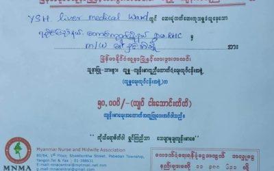 မြန်မာနိုင်ငံသူနာပြုနှင့်သားဖွားအသင်း၏ ဘက်စုံ သားဖွားဆရာမများ၊ အမျိုးသမီးကျန်းမာရေးဆရာမများနှင့် သူနာပြုများအား လူမှုကျန်းမာကူညီထောက်ပံ့မှု မှတ်တမ်းပုံများ